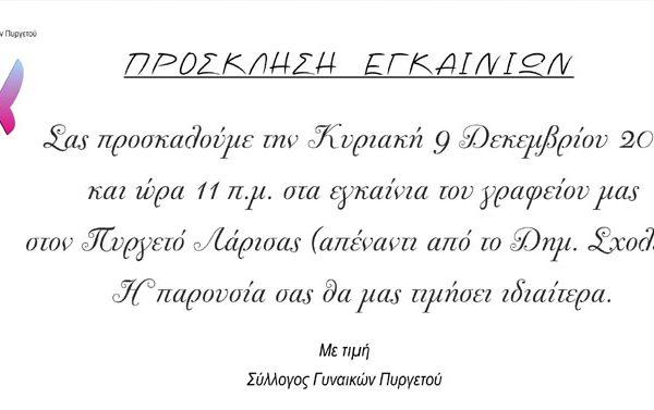 tiposeto_prosklisi_episimon