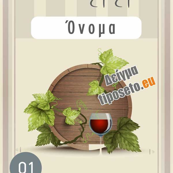tiposeto_wine_labels_templates01
