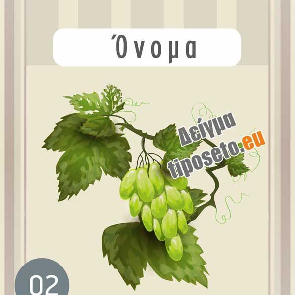 tiposeto_wine_labels_templates02