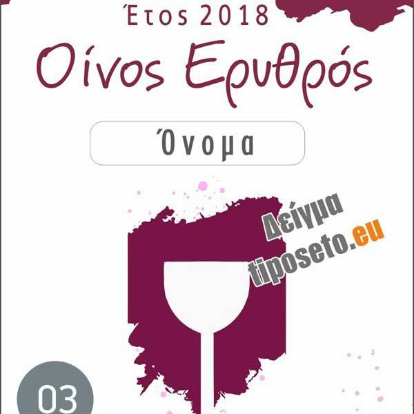 tiposeto_wine_labels_templates03