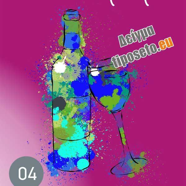 tiposeto_wine_labels_templates04