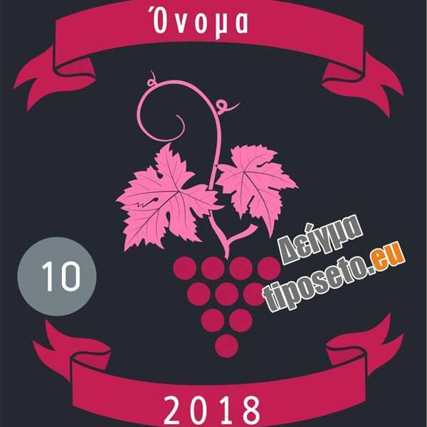 tiposeto_wine_labels_templates10