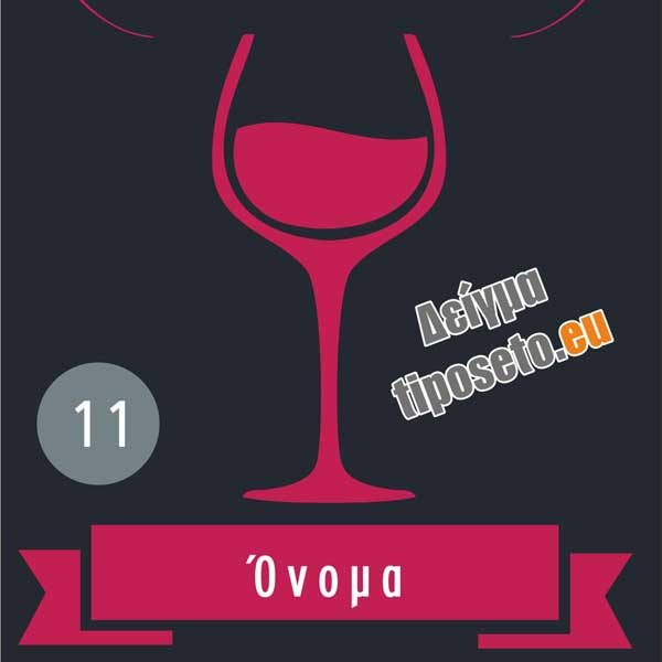 tiposeto_wine_labels_templates11