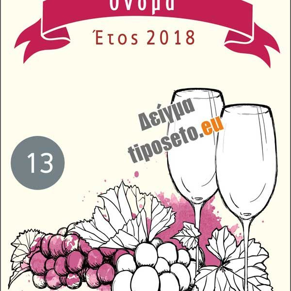 tiposeto_wine_labels_templates13