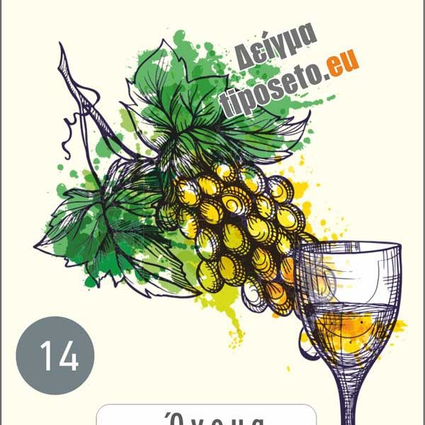 tiposeto_wine_labels_templates14
