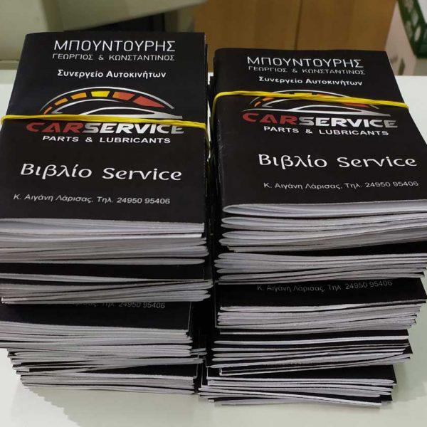 Βιβλίο Service